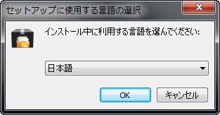 Fotophire MySlideのインストール - 使用言語の選択