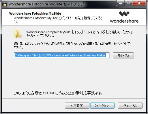 Fotophire MySlideのインストール - 保存するフォルダーを指定する