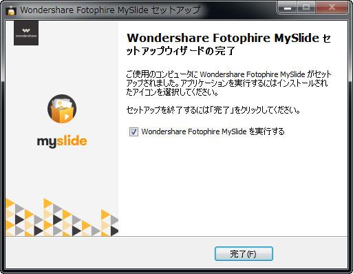 Fotophire MySlideのインストール完了