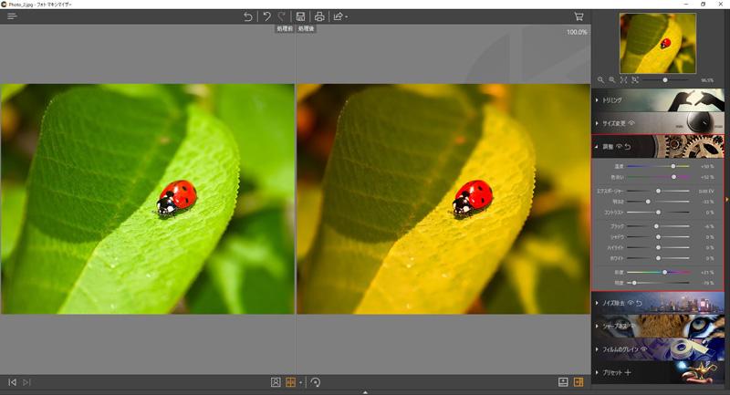 画像を調整する